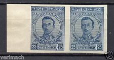 BULGARIA 1919  ROYALTY  KING BORIS III IMPERFORATE ERROR STRIP OF 2 STAMPS