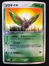 JAPANESE POKEMON CARD ADV EX RUBY&SAPPHIRE - DUSTOX 008/055 1ST HOLO - VG