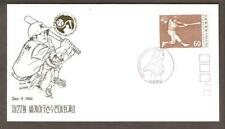 Baseball First Day Cover Asian Stamps