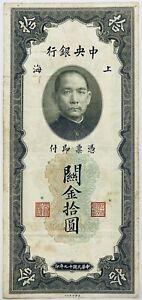 1930 CENTRAL BANK CHINA 10 YUAN CHINESE BANKNOTE GOLD UNITS SAN YET-SEN ASIA