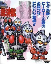 SD Hero Soukessen Burai Fighter Hiryu no Ken FC GB GAME MAGAZINE PROMO CLIPPING
