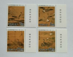 "1996 Taiwan Asia Stamp Expo ""Ancient Chinese Paintings - Birds"" 中国古画飞雁禽鸟亚洲邮展 (B)"
