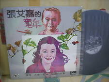 a941981 Sylvia Chang Cheung LP 張艾嘉 童年