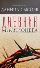 Orthodox Book Priest Daniel Sysoev Missionary's Diary