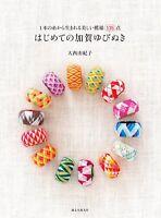 My First TRADITIONAL JAPANESE YUBINUKI - Japanese Craft Book