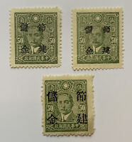 1943 CHINA POSTAL SAVINGS STAMPS WITH 3 OVERPRINTS KANSU KWANGTUNG
