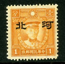 China 1942 Japan Occ Hopei 1¢ Hk Martyr Wmk Large Op Mint J445 ������
