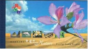 Hong Kong 2000 Nature Prestige Booklet Complete Mint