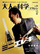 science magazine Vol 26 mini electric guitar Gakken Mook  scienc