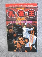 KUJAKUOU II 2 Game Guide Book Famicom SH15