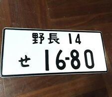 TAG JDM WHITE BLACK EMBOSS REAL JAPANESE LICENSE PLATE ALUMINUM RANDOM NUMBERS