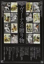 NAMIO HARUKAWA & Xavier Masoch art book PRESENT of VENUS 2015 From Japan