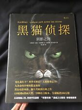 BLACKSAD QUELQUE PART ENTRE OMBRE EDITION CHINOIS CHINESE BD COMIC BOOK GUARNIDO