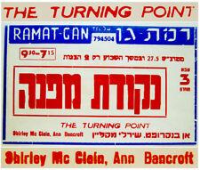 1977 Israel MOVIE POSTER Film TURNING POINT Maclaine BANKROFT Baryshnikov BALLET