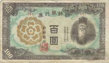 1946 100 Yen Won Korea Bank Of Chosen Currency Banknote Note Bill Cash Block 3