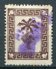 "Feldpostmarke ""Tunis 1943"" gestempelt"