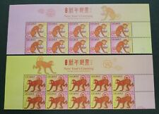 Taiwan 2015 (2016) Zodiac Lunar New Year Monkey Stamps 台湾生肖猴年邮票(Upper Blk of 10)
