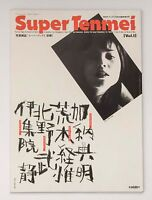 GUP EXTRA EDITION #2 SPECIAL LIMITED EDITION OF GUP MAGAZINE AND NOBUYOSHI ARAKI