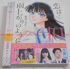 New Koi wa Ameagari no You ni After the Rain Vol.10 Special Edition Manga Japan