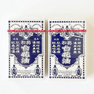 2 x 20ml White Flower Oil Embrocation Hoe Hin Pak Fah Yeow Pain Relief Dizzines