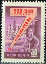 Russia Soviet Petroleum Oil Exploration Industry stamp 1957 MNH