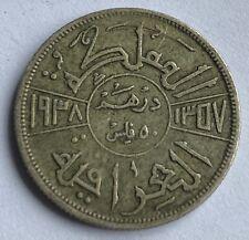 More details for iraq 1 dirham / 50 fils 1357-1938 (km#104) .500 silver