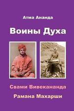 Spiritual Warriors : Swami Vivekananda and Ramana Maharshi by Atma Ananda...