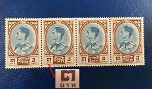 "1961 Thailand, Rama IX ,3rd Issued , 3baht , Block 4 , ""Error INK "", Mint"