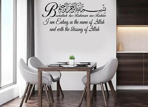 Islamic Wall Stickers Bismillah Eating Dua Islamic Wall Art Decals Murals E130NF