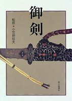 r Japanese Sword Book - Gyoken, The August Magnificent Swords Katana Japan RARE