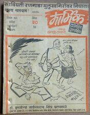 India Marmik Political Humor Cartoons 8 Sep 1968 founded & edited BAL THAKERARY