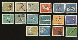 PR China 1959 C72 1st National Games of PRC, MNH