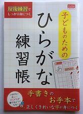 Hiragana Workbook JapaneseTextbook Book School Language Writing Practice Drill