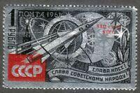 Soviet Russia 1961 MNH Sc 2534 Mi 2541 Overprint Type I by Solovyov. Aluminum **