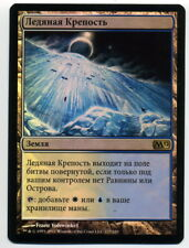 MTG Russian Foil Glacial Fortress (Magic 2012 / M12) NM