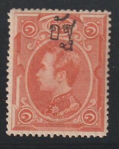 Thailand   1889   Sc #19   Mint no gum   (7002-7)