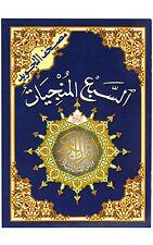 The Seven Savers Surahs  /Islam Qur'an Dar Marifa Mushaf