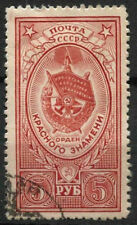 Russia 1952-60 SG#1779, 5R Carmine Red War Order & Medal 7th Series Used #A81450