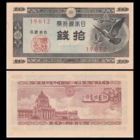 Japan 10 Sen Banknote, ND(1947), P-84, UNC, Asia Paper Money