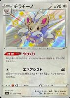 Shiny Cinccino S 293/190 s4a Shiny star V Pokemon Card Japanese NM