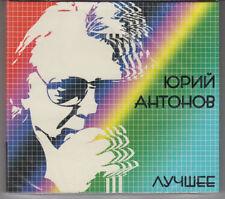 Yuri Antonov / Юрий Антонов Лучшее 2 CD