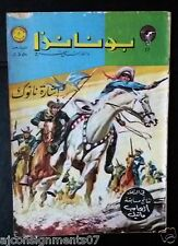 Bonanza بونانزا كومكس Lebanese Original Arabic # 22 Comics 1968