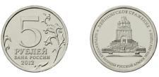 RUSSIA - 5 ROUBLES 2012 : Battles of the Patriotic War 1812 ●  LEIPZIG ● SPL