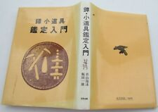 TSUBA KODOGU KANTEI NYUMON JAPANESE ILLUSTRATED REFERENCE BOOK sword fittings