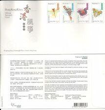 1998 Hong Kong FDC ~ Hong Kong Kites ~