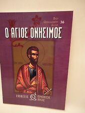 Greek Orthodox Book of Saint Onesimus  Agios Onisimos - 1 oz Olibanum - Livani