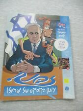 Israel comic: Zbeng, all about Moshe Katzav,issue no.31,  Israel, 2006 cs867