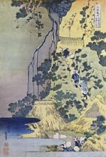 New listing Art-Print-Travellers-Climbing-Up-a-Steep-Hill-Hokusai-29x44In-vertical-Image-on