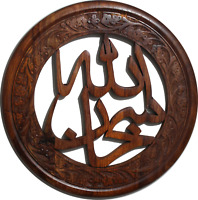Contemporary Islamic Art Subhan'Allah Tasbih on Hand Carved Solid Wood Plaque 12