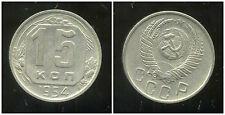 RUSSIE   15 kopek   1954  ( bis )
